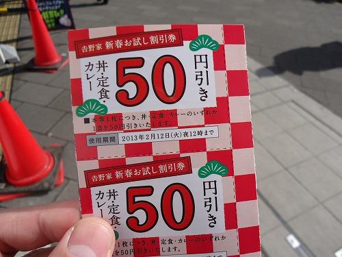 1301yosikare009.jpg