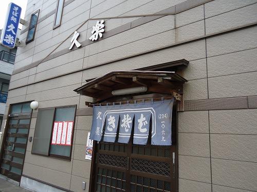 1303kyuraku001.jpg