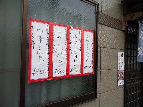 1303kyuraku002.jpg