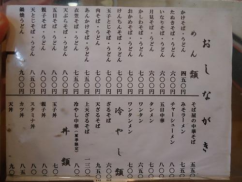 1303kyuraku003.jpg