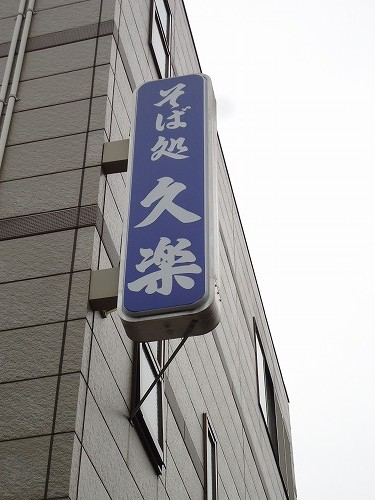 1303kyuraku008.jpg