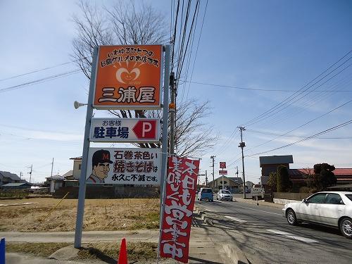 1303miuraya001.jpg