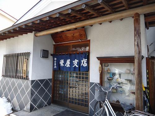 1303sakaeya002.jpg