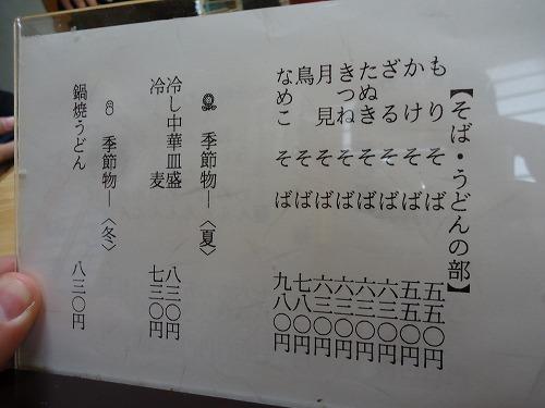 1303sakaeya009.jpg