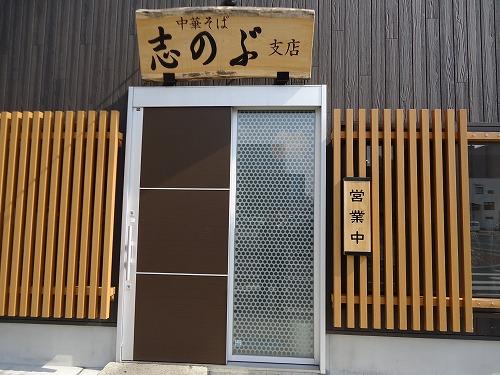 1303sinobu002.jpg