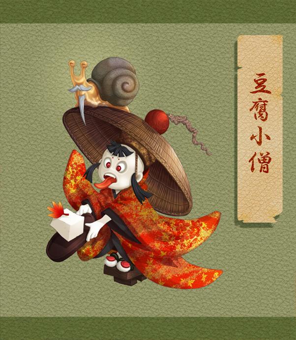 017豆腐小僧