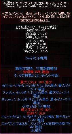 mabinogi_2010_03_24_002.jpg