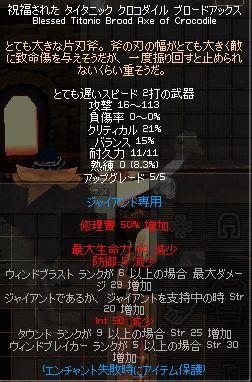 mabinogi_2010_03_25_002.jpg