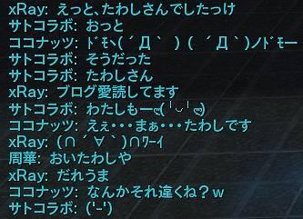 Aion0054_20110519005738.jpg