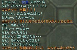 Aion0055.jpg