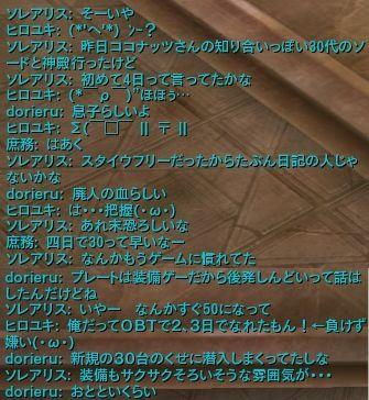 Aion0168.jpg