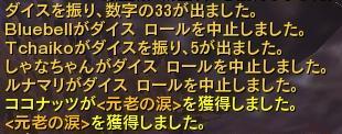 Aion0195.jpg
