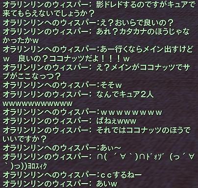 Aion0264_20110711190557.jpg