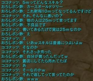 Aion053303.jpg