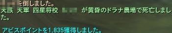 Aion0566.jpg