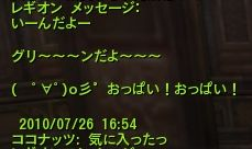 Aion104902.jpg