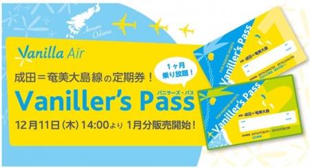 【バニラエア】成田-奄美大島便が乗り放題の定期券発売へ 気になるお値段は…