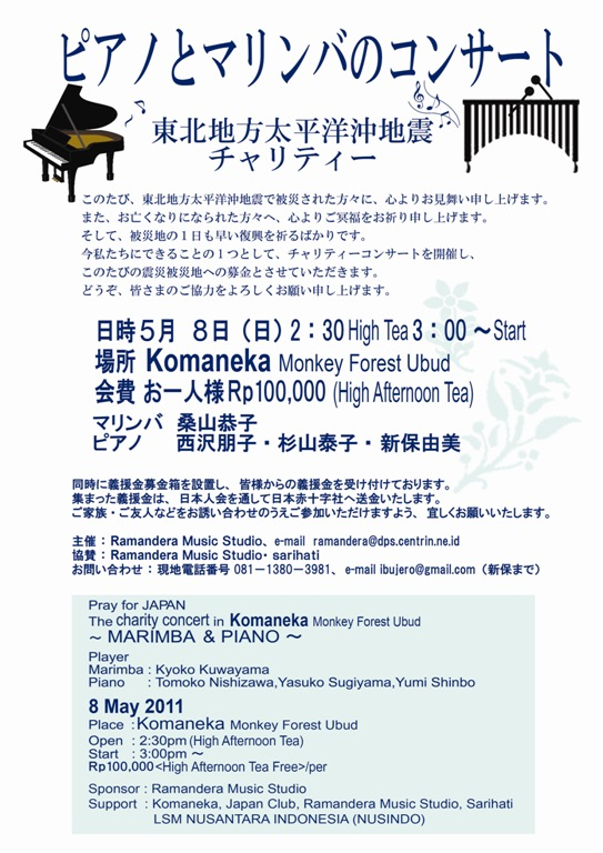 The charity concert2