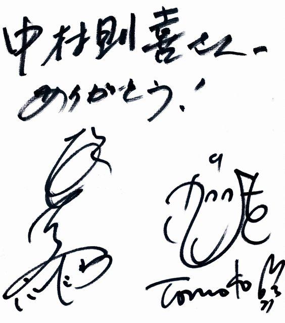 坂東・久本のサイン