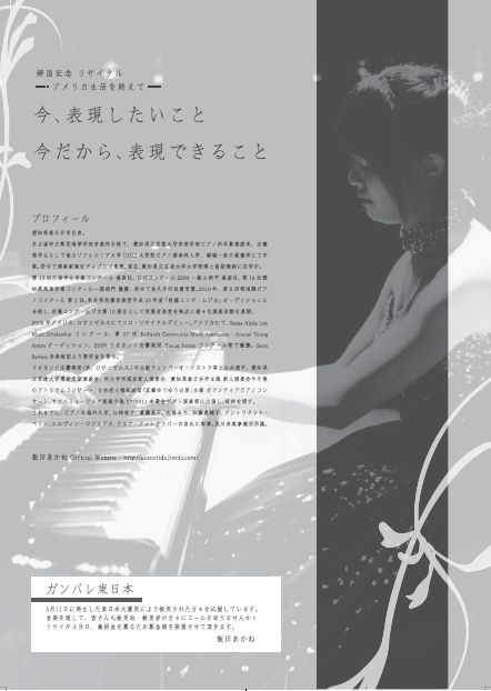 Akane Iida Piano Recital 20110710 2