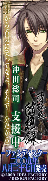 okita_you160x600.jpg