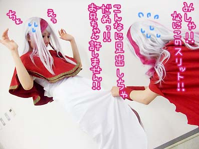 090531:Moira・・・?笑