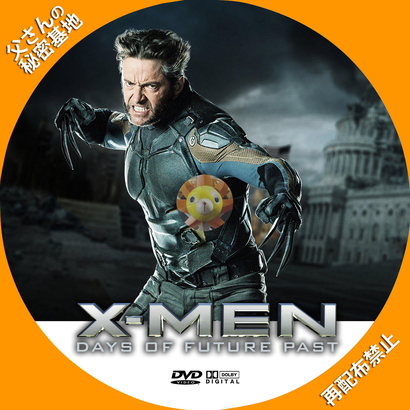 X-MEN DAYS OF FUTURE PAST_DVD_B