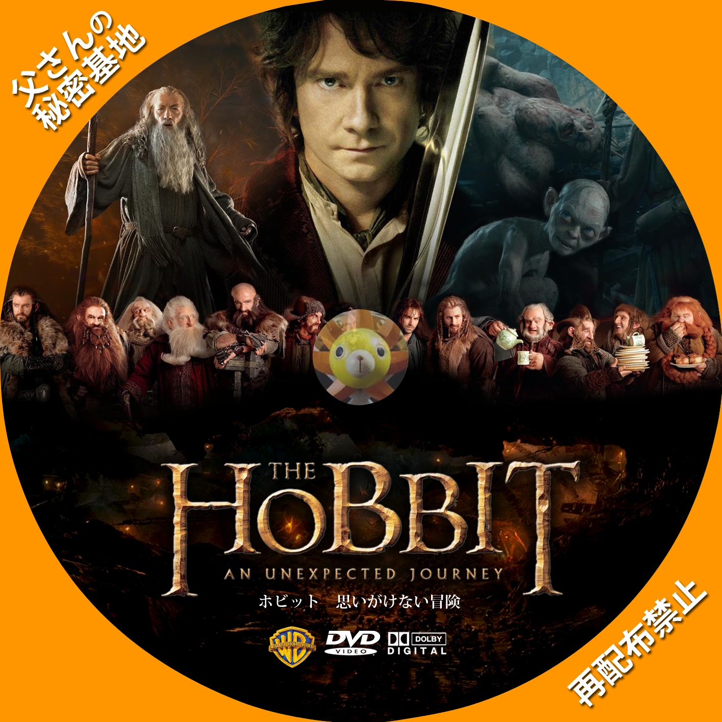 HOBBIT AN UNEXPECTED JOURNEY_DVD