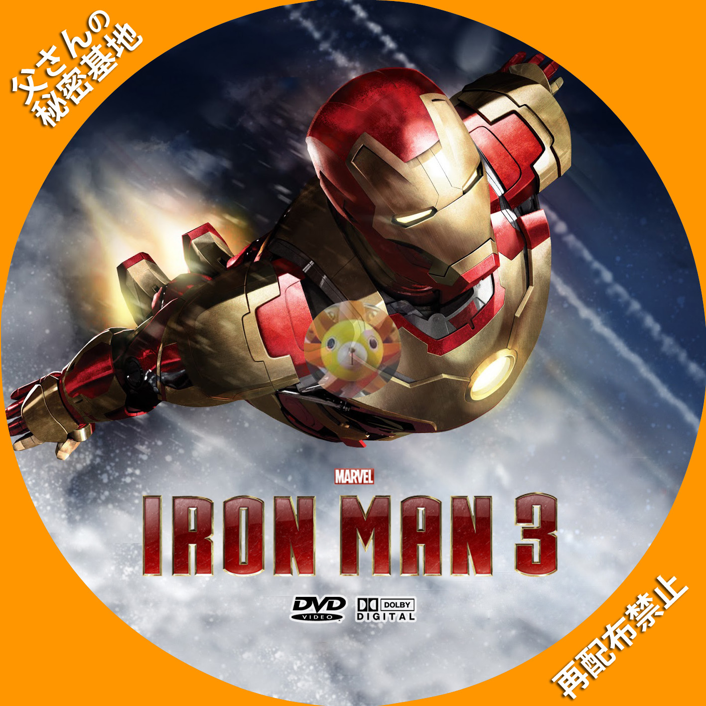 IRON MAN 3 A_DVD