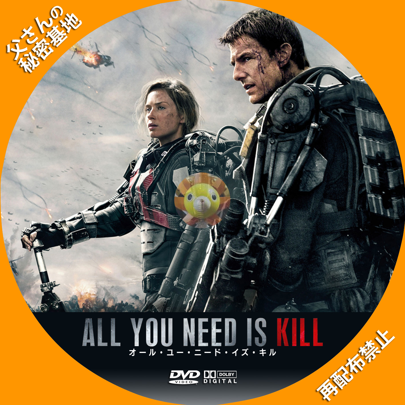 All You Need Is Kill_DVD-A