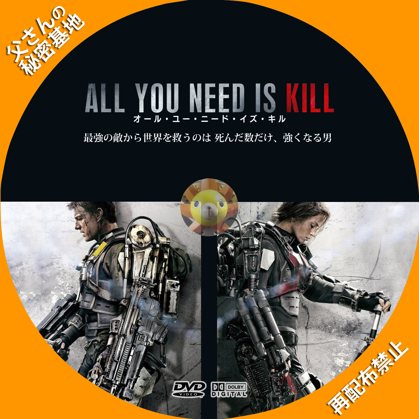 All You Need Is Kill_DVD-B