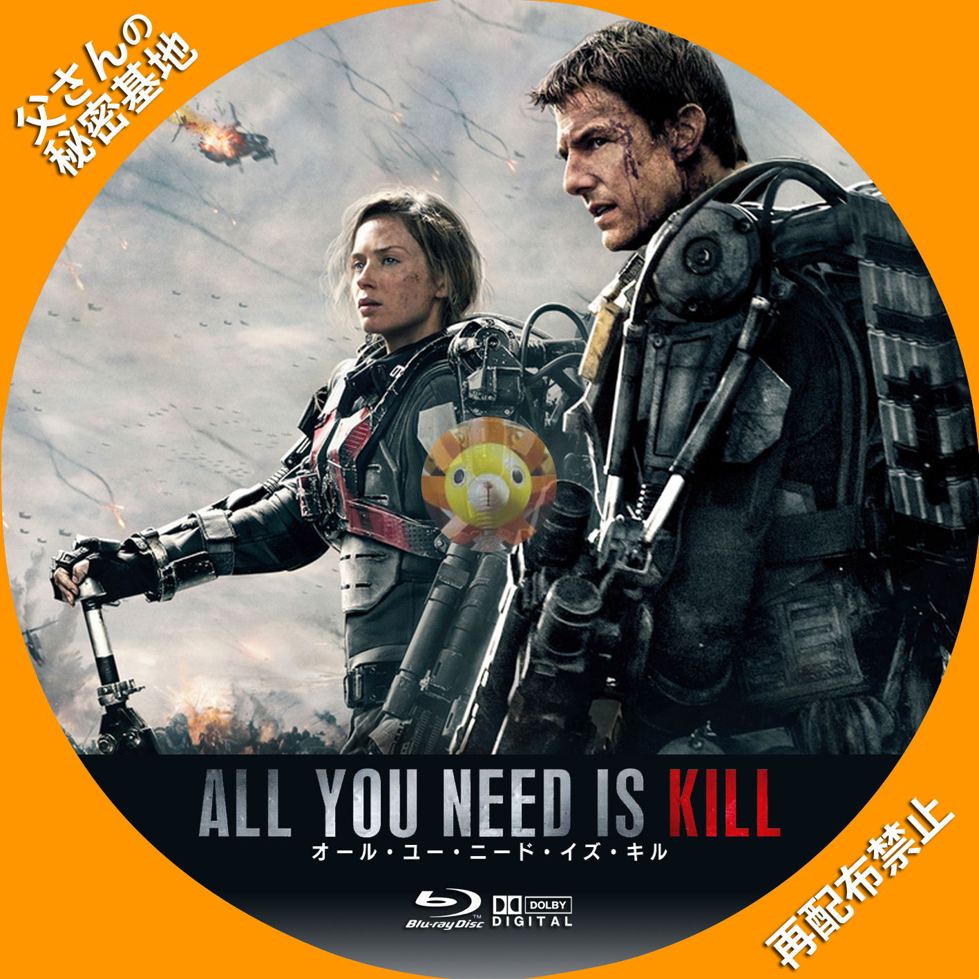 All You Need Is Kill_BD-A