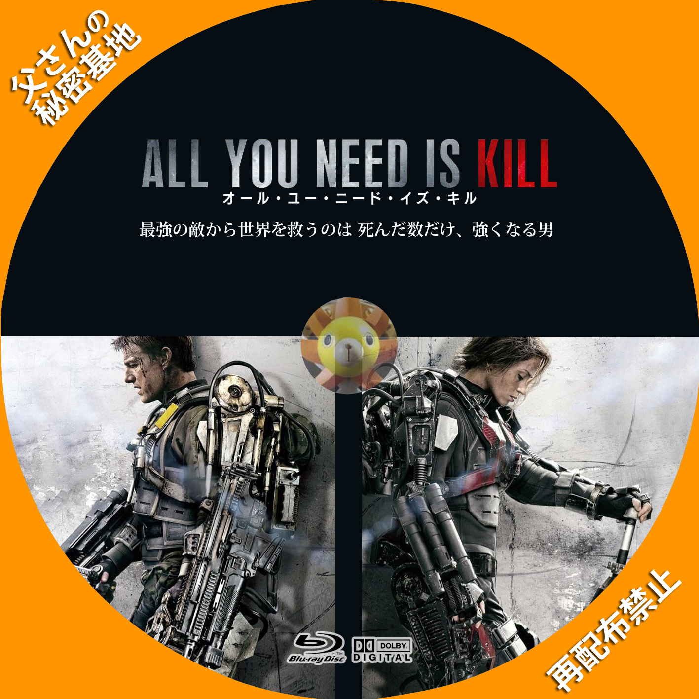All You Need Is Kill_BD-B