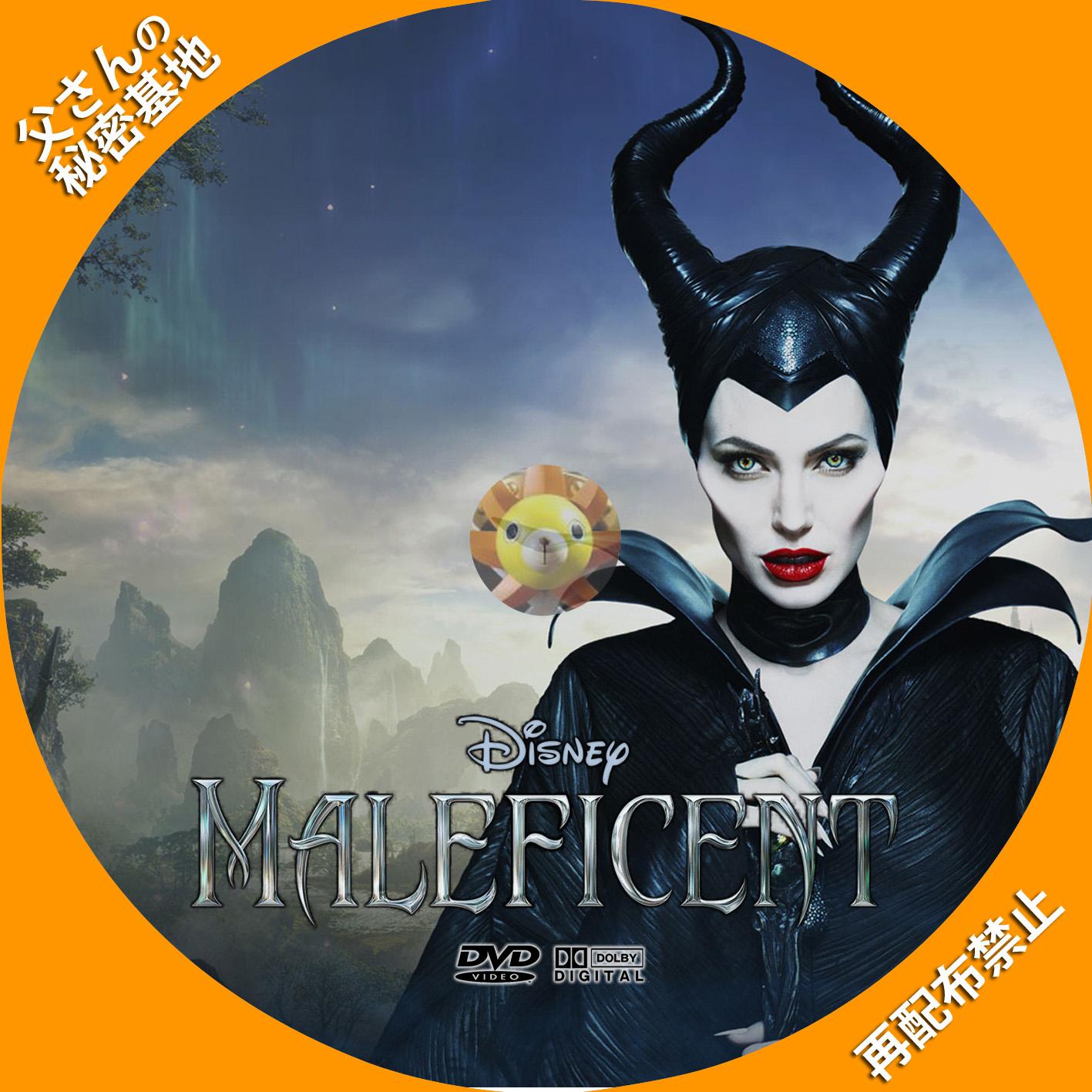 マレフィセントA_DVD