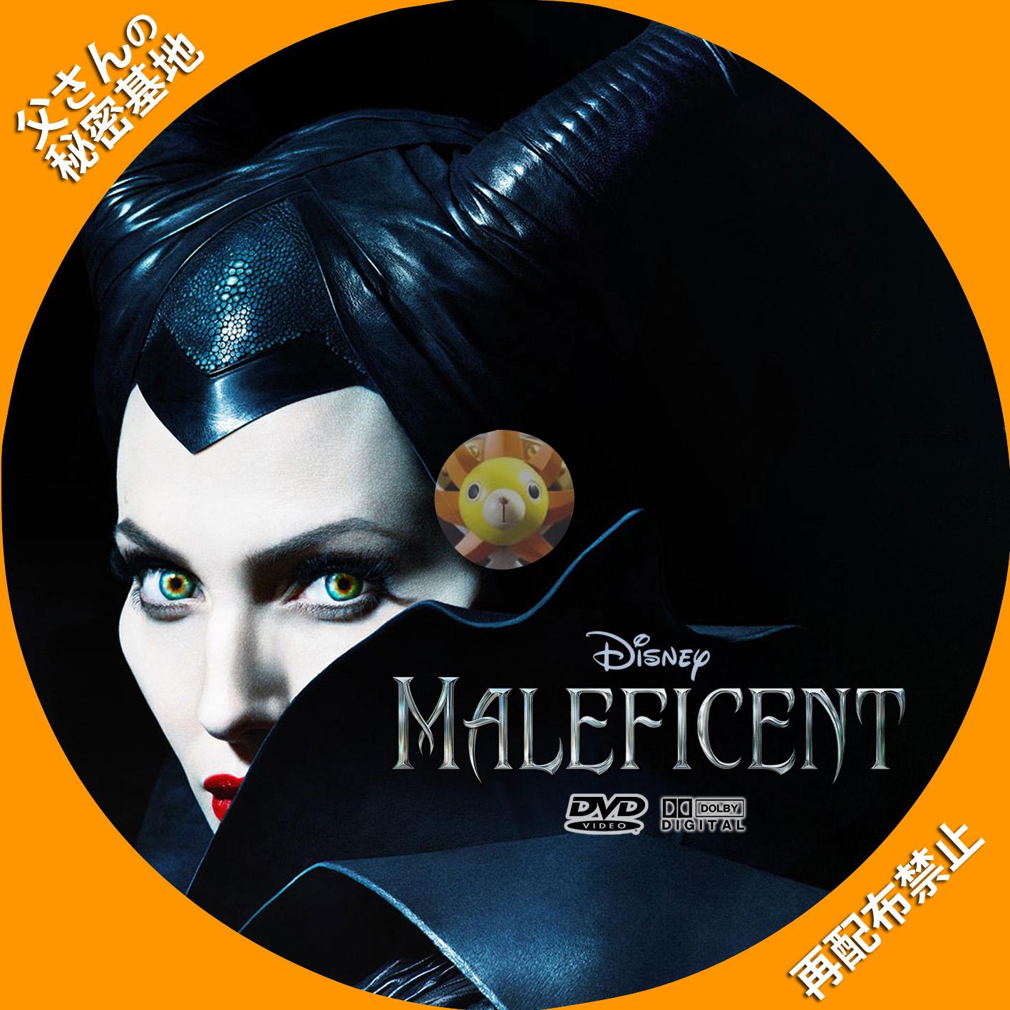 マレフィセントB_DVD
