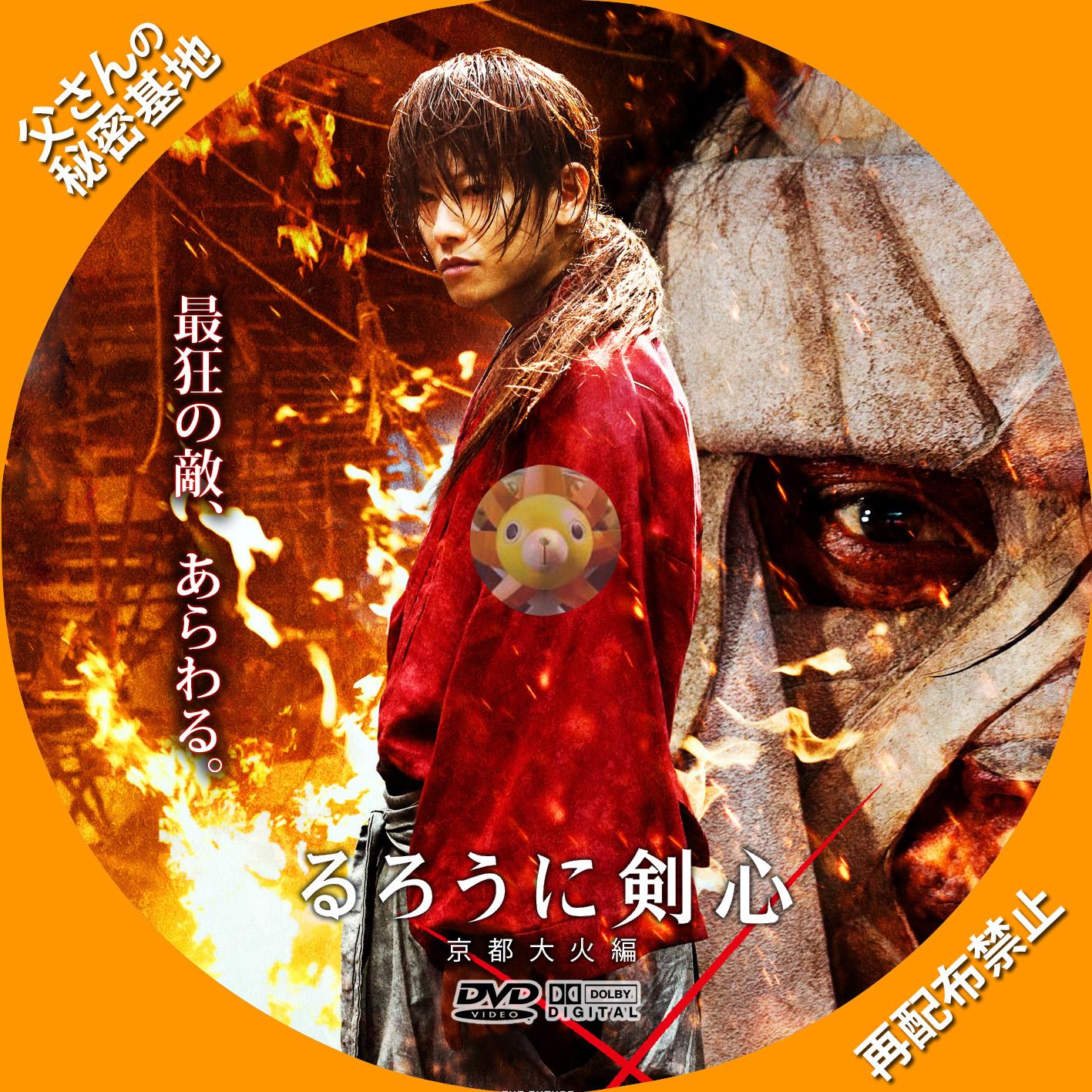 るろうに剣心 京都大火編DVD