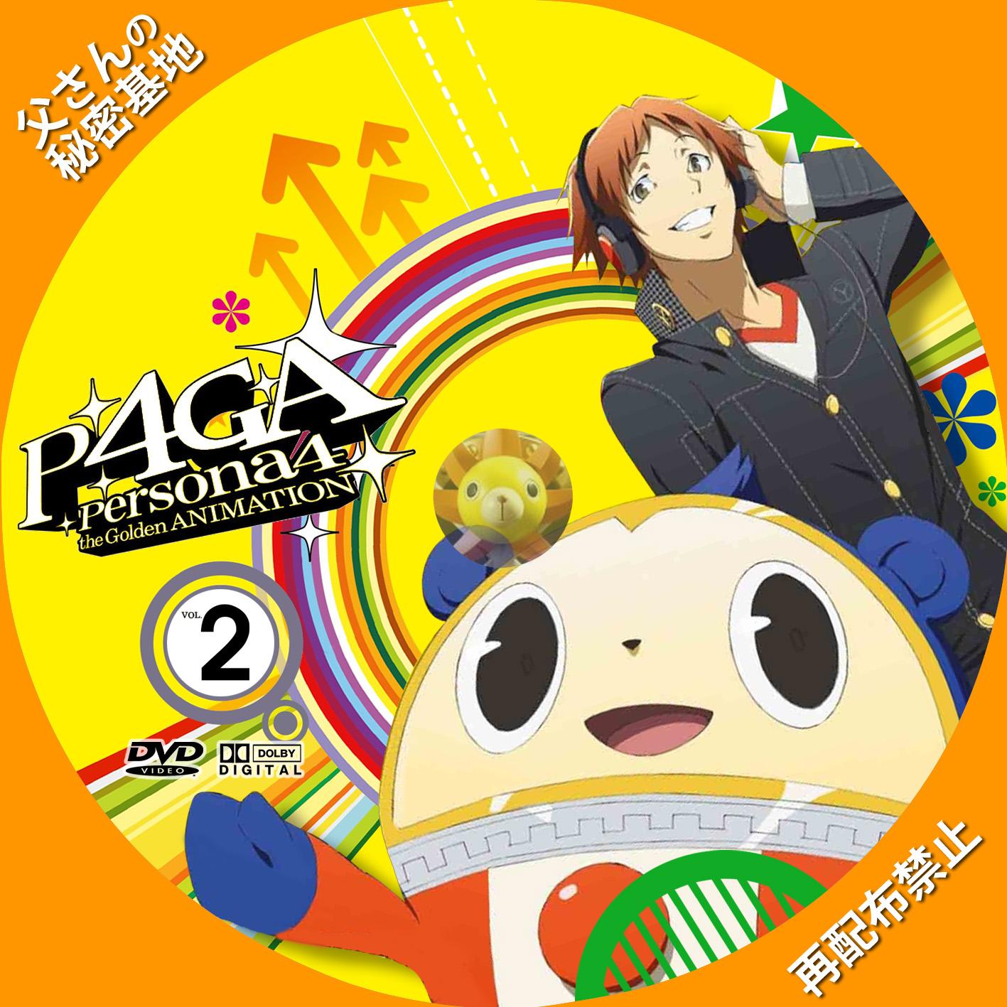 P4GA2_DVD.jpg