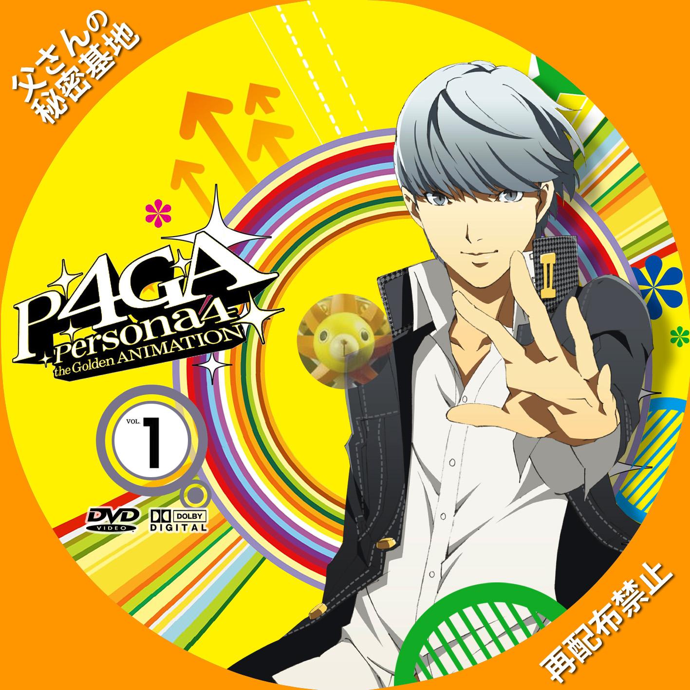P4GA_DVD01B.jpg