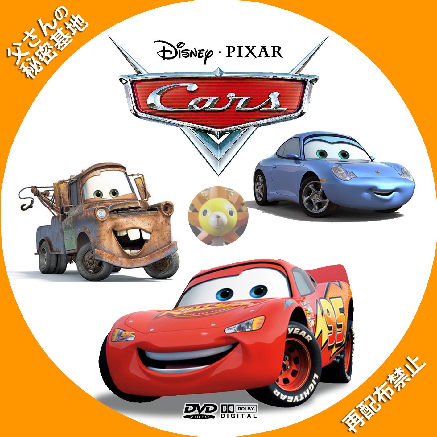 cars1B_DVD.jpg