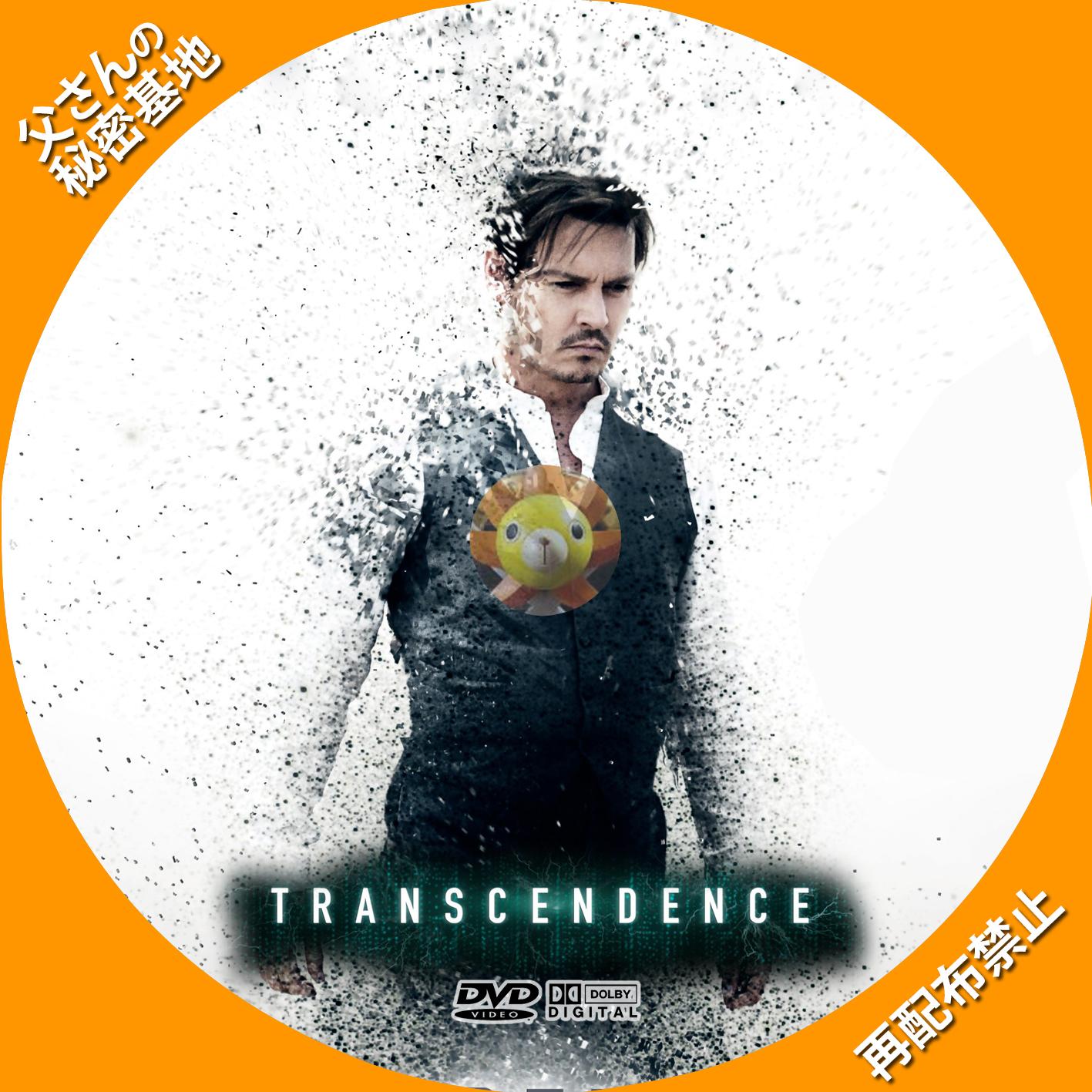 transcendence_DVD03.jpg