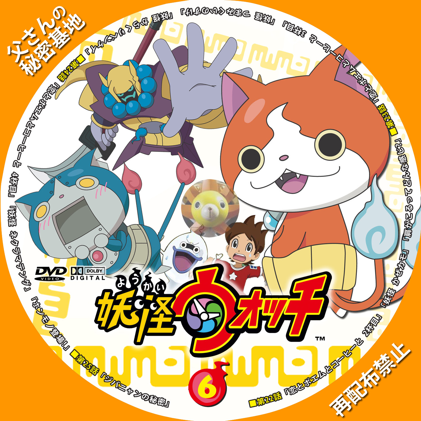 youkai-watch_06a.jpg