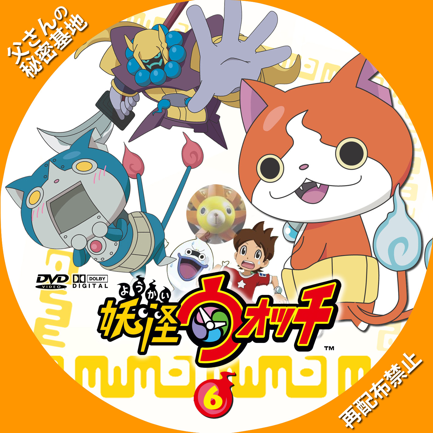youkai-watch_06b.jpg
