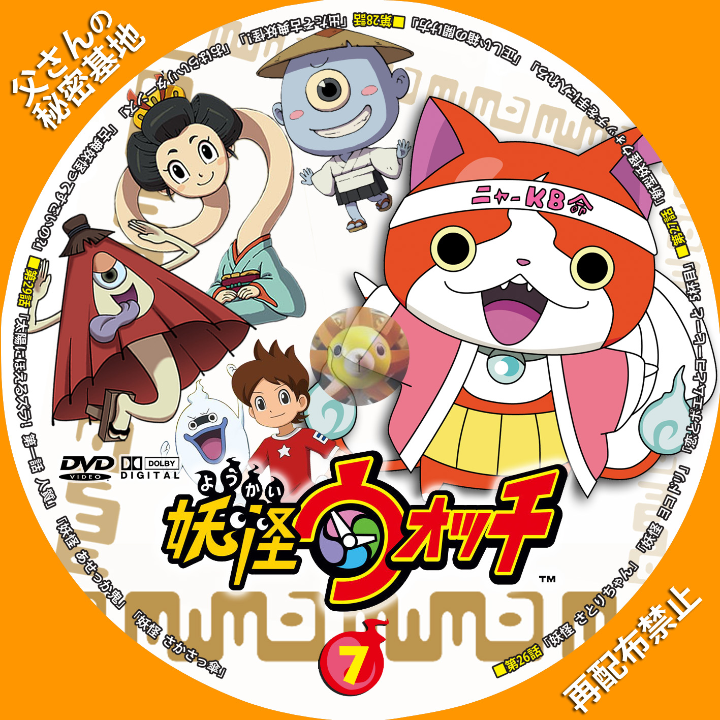 youkai-watch_07a.jpg