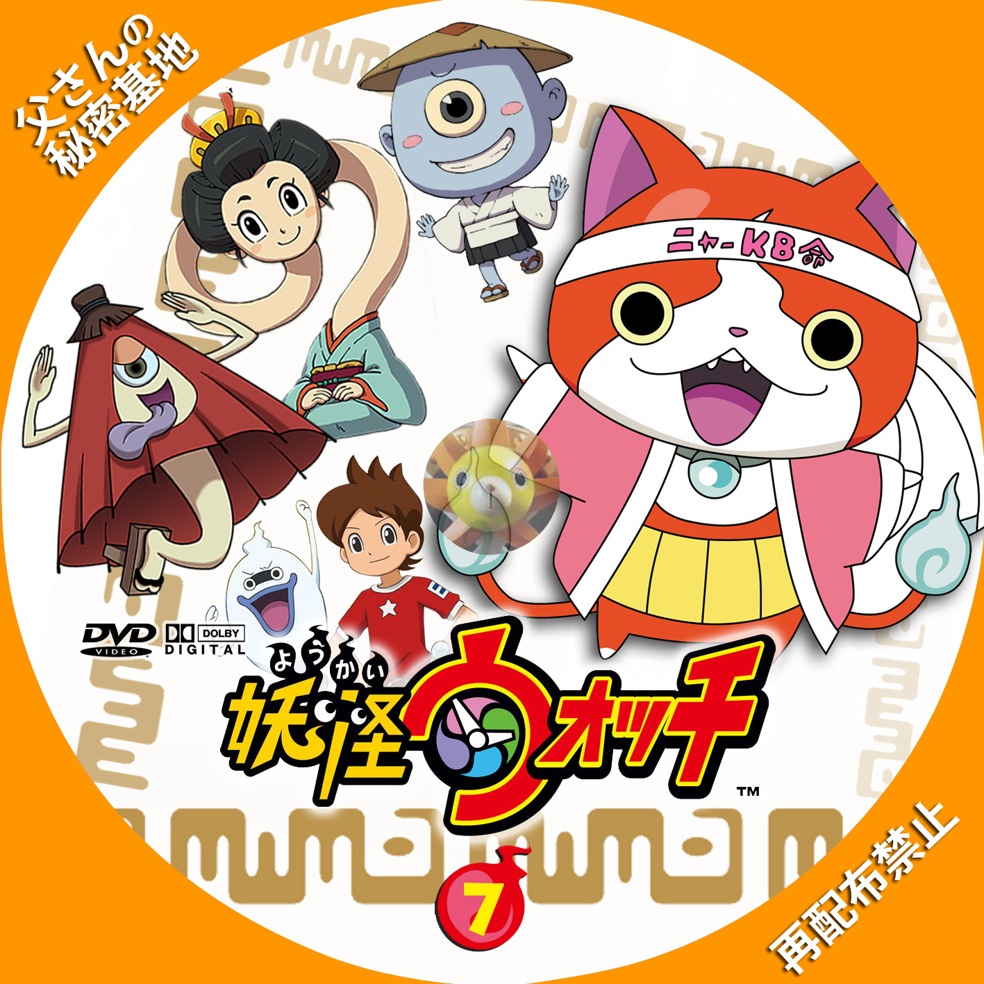 youkai-watch_07b.jpg