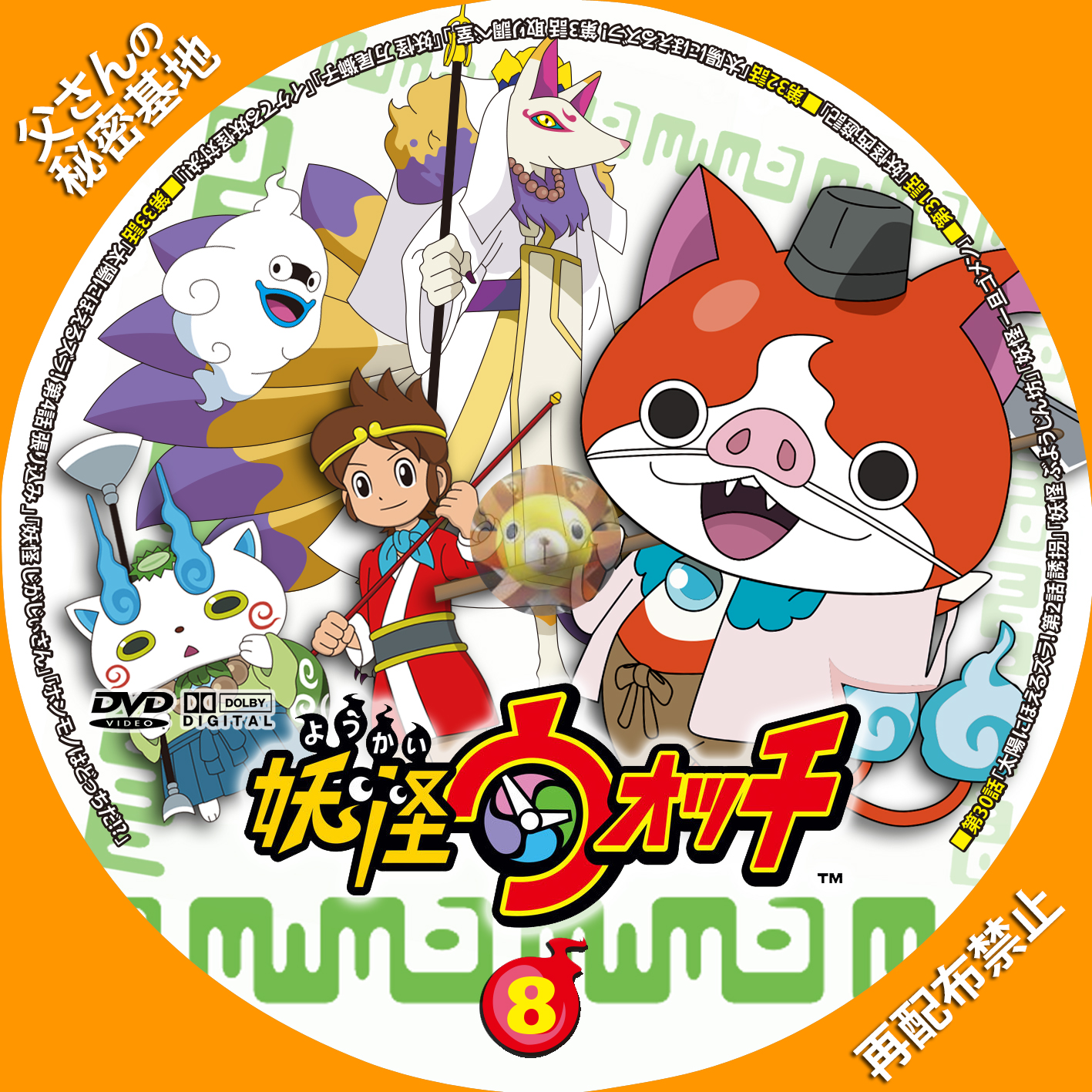 youkai-watch_08a.jpg