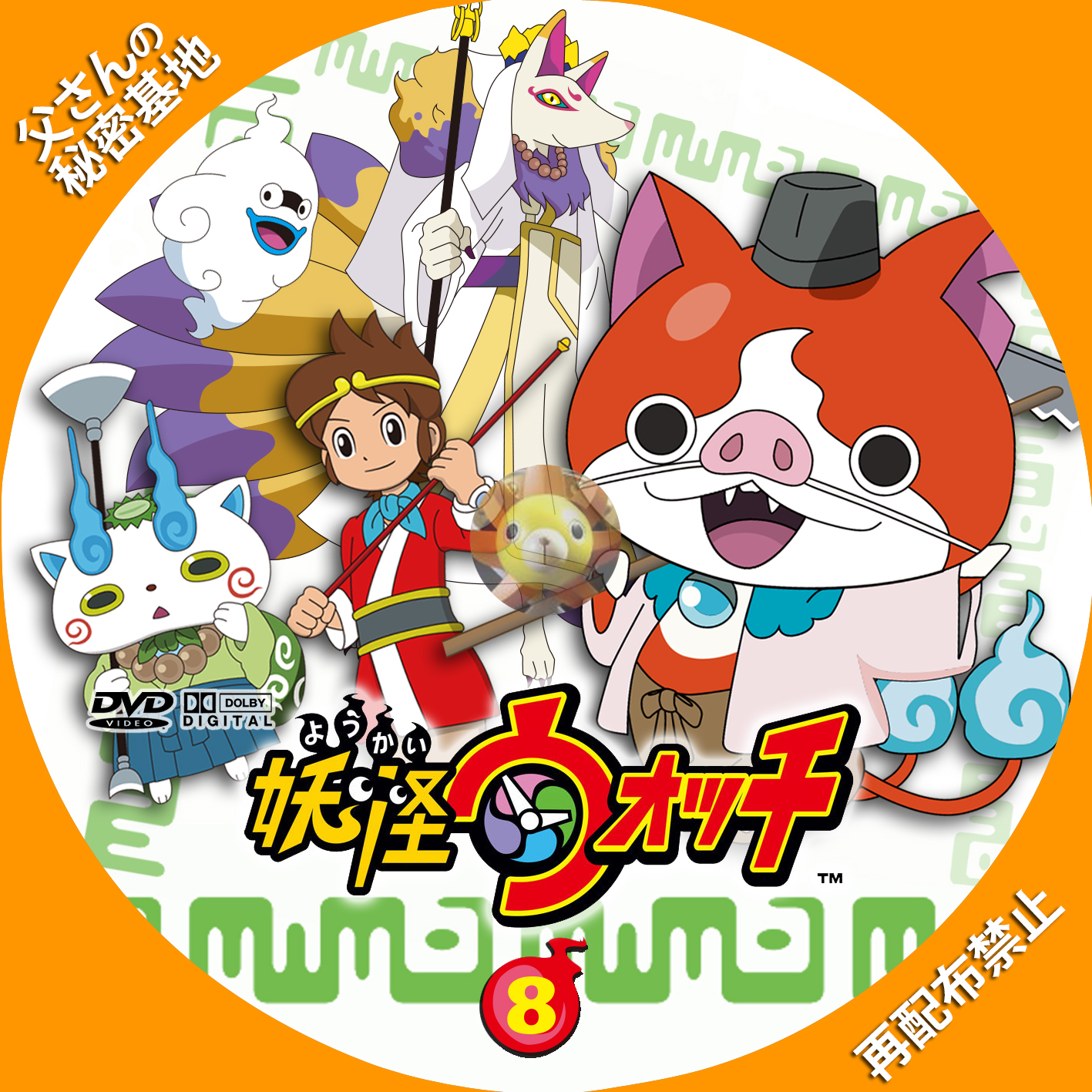 youkai-watch_08b.jpg