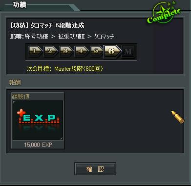 2012-02-06 17-31-11タコ功績