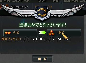 2012-02-12 18-42-01階級UP