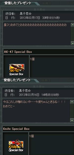 2012-02-17 20-31-12黒子くん