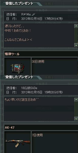 2012-02-17 23-08-25みおさん鬼畜さん